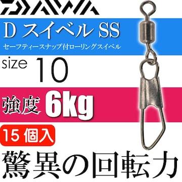 DスイベルSSセーフティースナップ付スイベルsize10 15個入 Ks117
