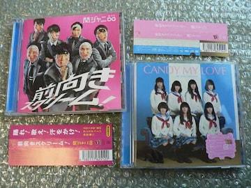 関ジャニ∞/前向きスクリーム【初回盤+キャンジャニ∞盤】2枚set