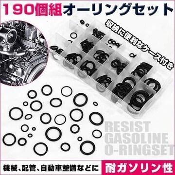 オーリング セット 190個組 耐ガソリン性/ゴムパッキン