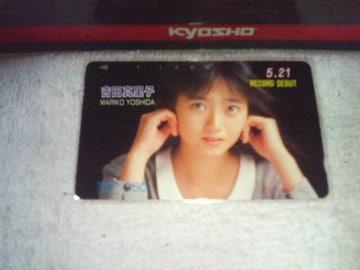 テレカ 50度数 吉田真里子 CBSソニー '88/5デビュー フリー110#46637 未使用