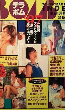 森ひろこ・青木裕子・本上まなみ…【DELUXE BOMB】1998年