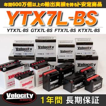 ▲バイクバッテリー GTX7L-BS YTX7L-BS FTX7L-BS  【D3】