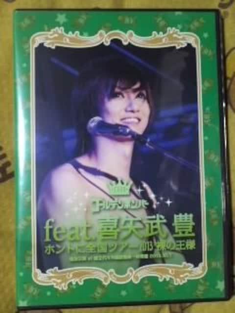 送込〓ゴールデンボンバー 全国ツアー2013 裸の王様 feat.喜矢武豊  < タレントグッズの