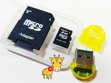 送料無料 東芝日本製 マイクロSD 2GB microSD SDリーダー USBリーダー付