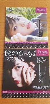 欅坂46 平手 友梨奈  24h cosme  冊子セット