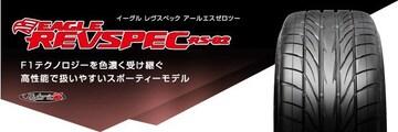 ★205/55R16 緊急入荷★ グッドイヤー REVSPEC RS02 新品タイヤ 4本セット