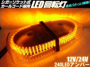 12v24v/7種の点滅パターン切替!240連LED回転灯/アンバーオレンジ