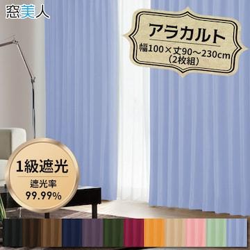 高級遮光1級カーテン! 幅100×丈200cm PBL2枚組【窓美人】