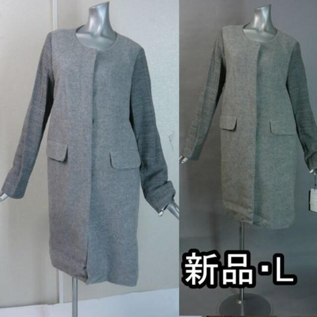 【新品★L】ウールブレンド★上品コーディガン★グレー  < 女性ファッションの