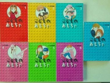 [本][送料無料] 小花美穂 こどものおもちゃ 漫画文庫全7巻