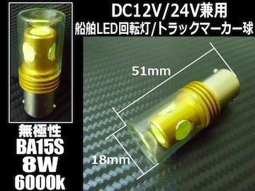 トラックマーカーに爆裂8W!24V用BA15s/カバー付き超白色SMD-LED