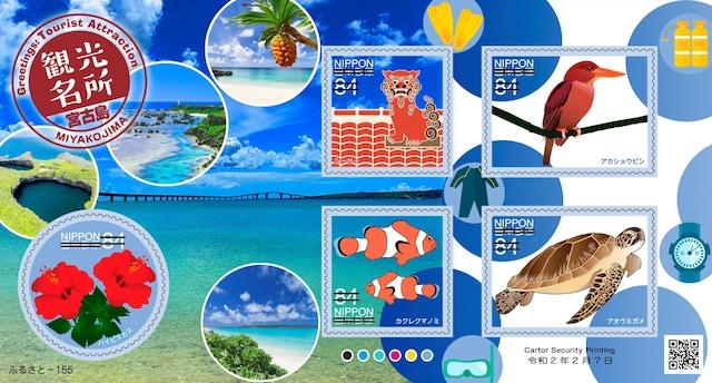 ふるさと切手・観光名所〈宮古島〉84円切手 カクレクマノミ シーサー  < ホビーの