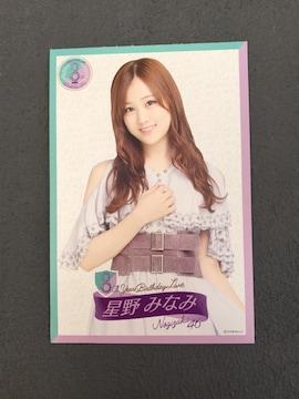 8th Anniversary 星野みなみポストカード