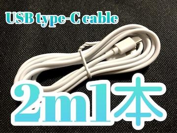USBタイプCケーブル 2m1本