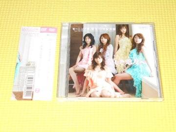 DVD★モーニング娘。誕生10年記念隊★愛しき悪友へ