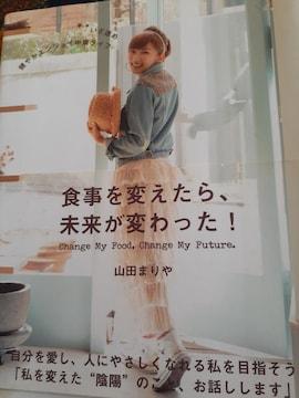 食事を変えたら未来が変わった 山田まりや 雑誌