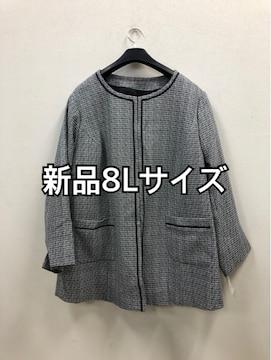 新品☆8Lサイズ長め丈ノーカラージャケット黒系フォーマルd140