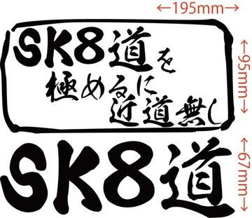 カッティングステッカー SK8道 を極めるに近道無し(スケボー)