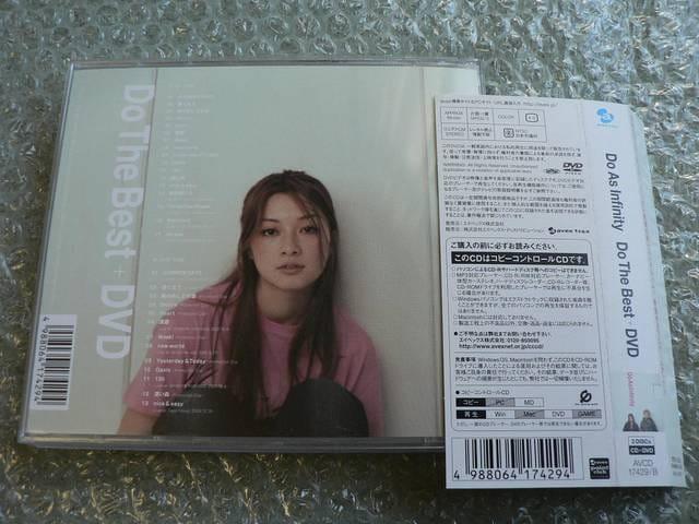 Do As Infinity【Do The Best+DVD】ベストCD+DVD(65分)伴都美子 < タレントグッズの