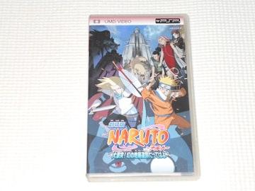 PSP★ナルト 劇場版NARUTO 大激突! 幻の地底遺跡だってばよ UMD