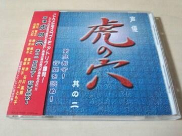 CD「声優 虎の穴 其の二 緊急指令!行間を読め!」●