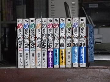 め組の大吾 文庫全11巻