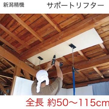 新品 【新潟精機】サポートリフター SLG-115 [38852]