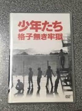 ■レアDVD『少年たち 格子無き牢獄』ジャニーズ キスマイ