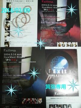 Fatima切抜&フライヤー◆2004〜10年復活◆ラスト1点/20日迄の出品即決