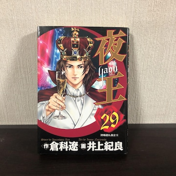 夜王 29 (的場遼介、旅立つ)