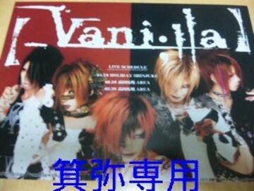 2007年【_Vani;lla】フライヤー5枚◆ラスト1点◆現ABOO即決