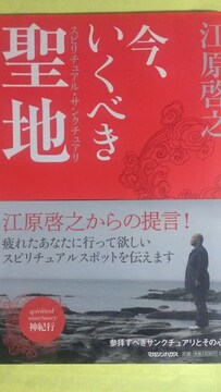 江原啓之 今、いくべき聖地(スピリチュアル・サンクチュリアリ)