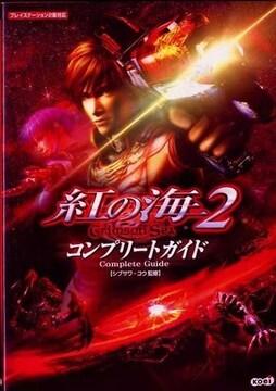 PS2 紅の海2 コンプリートガイド 攻略本