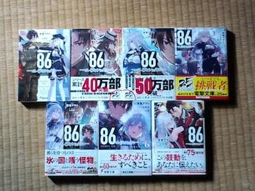 86エイティシックス☆1〜7巻セットおまけ付き