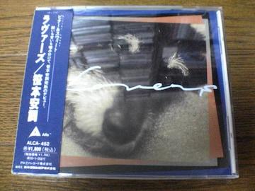 笹本安詞CD ラヴァーズLOVERS 廃盤