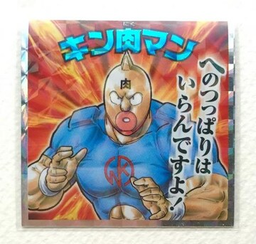 ☆肉リマンシール No.01  キン肉マン