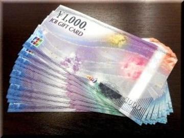 JCBギフトカード 27枚 各種支払い 即日対応!