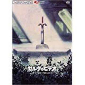 ■DVD『ファミ通DVDビデオ ゼルダのビデオ』ファミコン