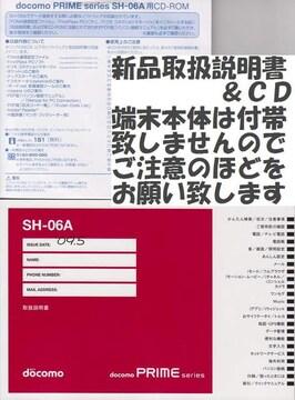 メール便送料込♪ ドコモ 新品 SH-06A用 取扱説明書&CD