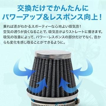 パワーフィルター 50mm 4個セット ゼファー エアフィルター
