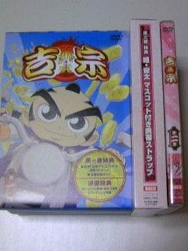 DVD 全巻収納BOX付 アニメ 吉宗 1巻&2巻セット/パチスロット ヨシムネストラップ付き