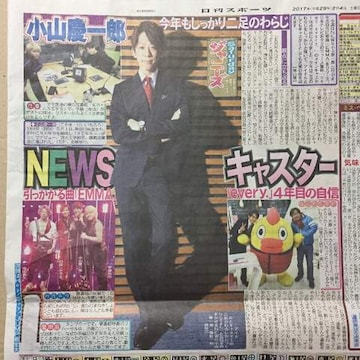 2017年2/4 日刊スポーツ サタジャニ★NEWS 小山慶一郎