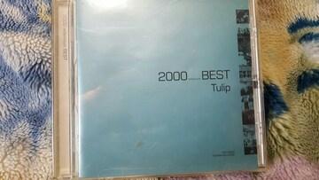 チューリップ 2000BEST ベスト