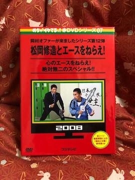 めちゃイケ赤DVD※岡村オファー※松岡修造とエースを狙え!