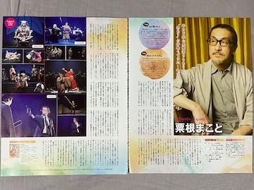 粟根まこと◆STAGE SQUARE vol.42 切り抜き 2P 抜無 12/27発売