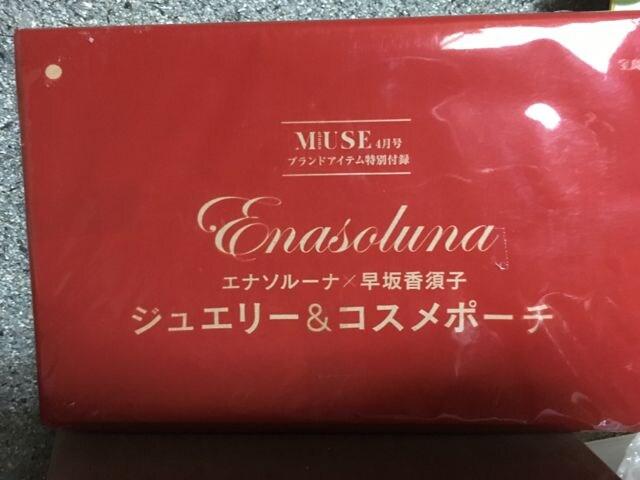 ☆エナソルーナ×早坂香須子☆ジュエリー&コスメポーチ☆  < 女性ファッションの