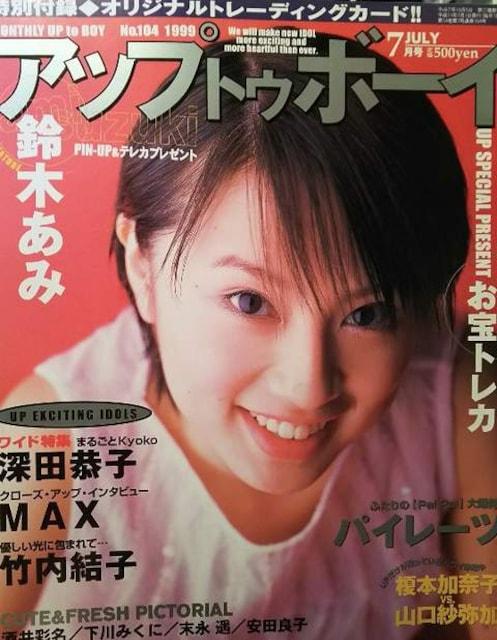 鈴木あみ・パイレーツ…【アップトゥボーイ】1999年7月号 < タレントグッズの