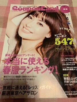 ★1冊/CouponLamd 2012.4 銀座