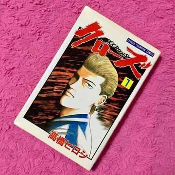 【クローズ】1巻/高橋ヒロシ☆CROWS☆坊屋春道