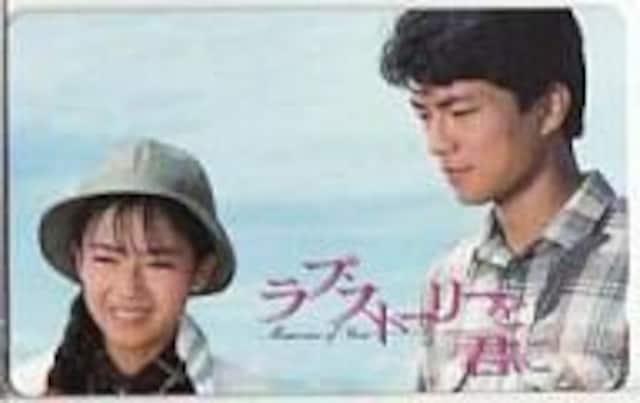 貴重!後藤久美子&仲村トオルテレカby:ラブストーリーを君に  < タレントグッズの